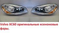 Volvo XC60 фары ксенон