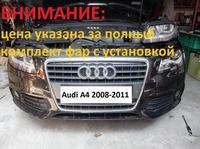 Установка ксеноновых фар Ауди А4 8К 2008-2011 под ключ