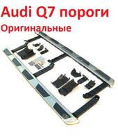 Пороги оригинальные для Audi Q7 (лицензия)