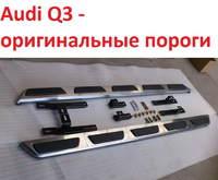 Пороги оригинальные Audi Q3 (лицензия)