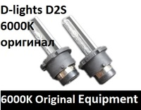 Лампа ксенон D2S D-lights blue line 6000k