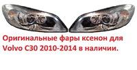 Вольво С30 фары ксенон рестайлинг