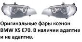 БМВ Х5 Е70 фары ксенон дорестайлинг (2006-2010)
