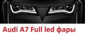 Audi A7 LED фары светодиодные