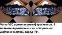 Volvo V50 фары ксенон рестайлинг 2007-2013