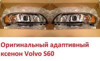Вольво S60 фары ксенон линзованные 2004-2009