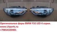 BMW F32 LED фары диодные