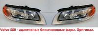 Volvo S80 2006-2013 адаптивные ксеноновые фары
