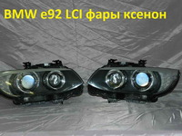 BMW 3 E92 ксенон рестайлинг фары