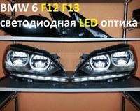 BMW 6 F12 F13 LED фары Диодные передние