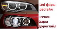BMW X6 LED светодиодные фары рестайлинг