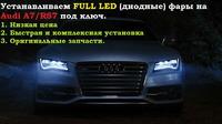 Установка FULL LED диодных фар на Audi A7 под ключ
