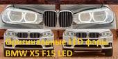 BMW X5 F15 фары LED