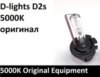 Лампа ксенон D2S D-lights white line 5000k
