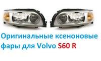 Volvo S60 R фары ксенон